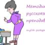 russkoyazichkie prepodavateli