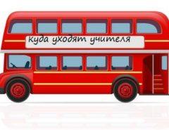 avtobus, repetitory